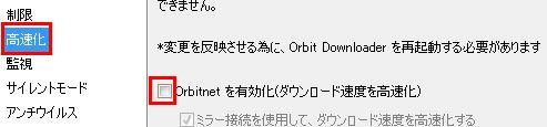 Orbit設定高速化