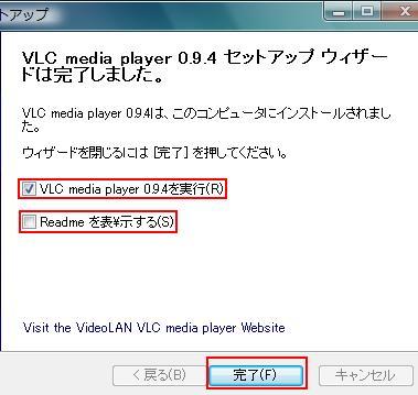 VLCインスト 完了画面