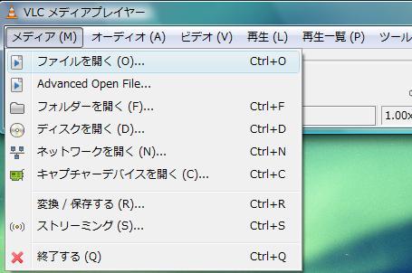 VLC使い方 ファイルを開く