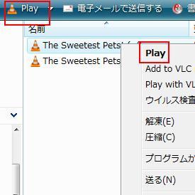 VLC使い方 ファイルから開く