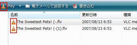 VLC使い方 アイコン