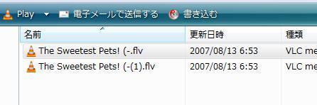 VLC使い方 ファイル表示