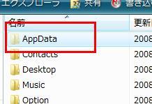 送る AppData