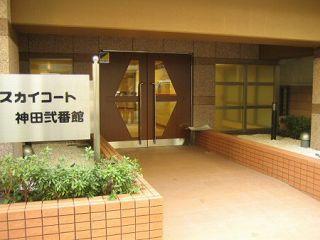 神田4 玄関