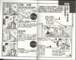 ネギま20巻中国語版おまけページ1