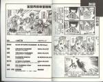 ネギま20巻中国語版おまけページ2