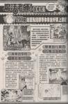 新少年快報ネギま200回目前記事1
