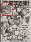 新少年快報ネギま200回掲載号特集記事予告