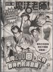 新少年快報ネギま200回掲載号予告