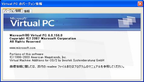 Virtual PCのバージョン情報