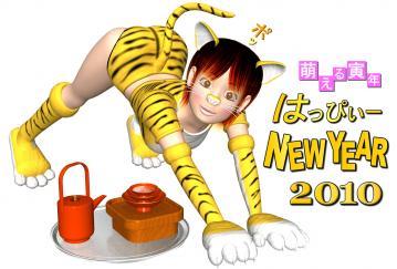 3DCG年賀2010その1