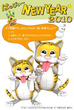 3DCG年賀2010その2