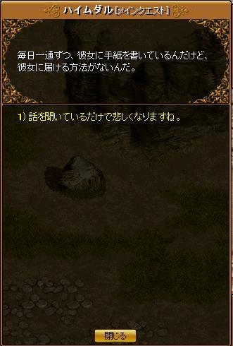 メイン5天上への道4