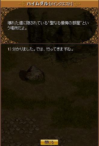 メイン5天上への道5