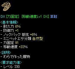 525速度DX
