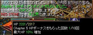611HPボーナス
