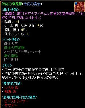 0714侍従の宴会2