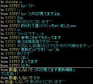0823応援