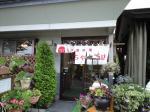 広ちゃん飯店