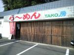 TAKO房2