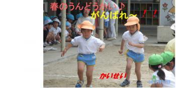 海成08.5.15運動会ブログ