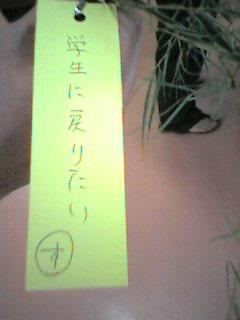 050623_negai.jpg