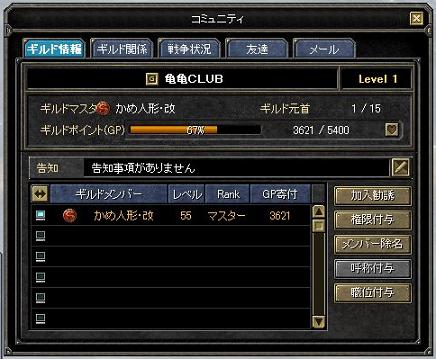 080113(亀亀CLUBな日々7s