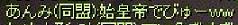 080515(素直な俺^^2s