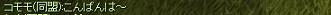 080602(コモさんIN1s