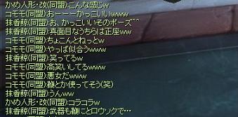 080602(コモさんIN13s