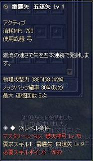 080614(フェザーマスククエ5s