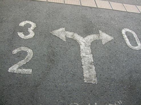 三次 三次駅