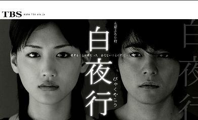 <strong>白夜行</strong>(TBS)