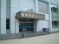 釜石沿岸運転免許センター