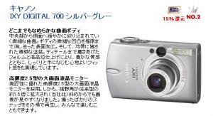 IXY700.jpg