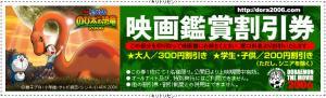 dm2006_coupon.jpg