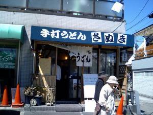 sanuki.jpg