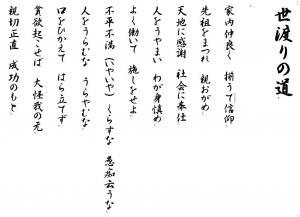 yowatari.jpg
