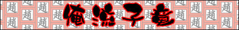 shiryu_last2.jpg