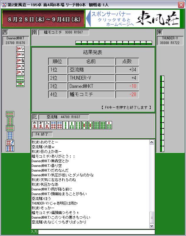 20080825-7.jpg