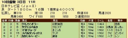 2009y10m30d_141037700.jpg