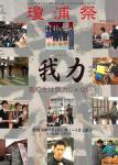 瓊浦祭ポスター