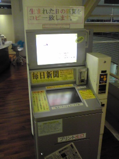 八重洲ブックセンター自動販売機