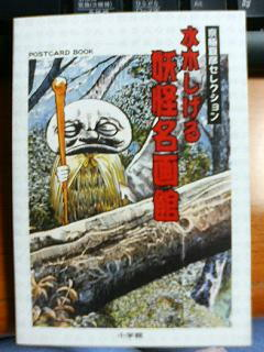 「京極夏彦セレクション 水木しげる妖怪名画館」
