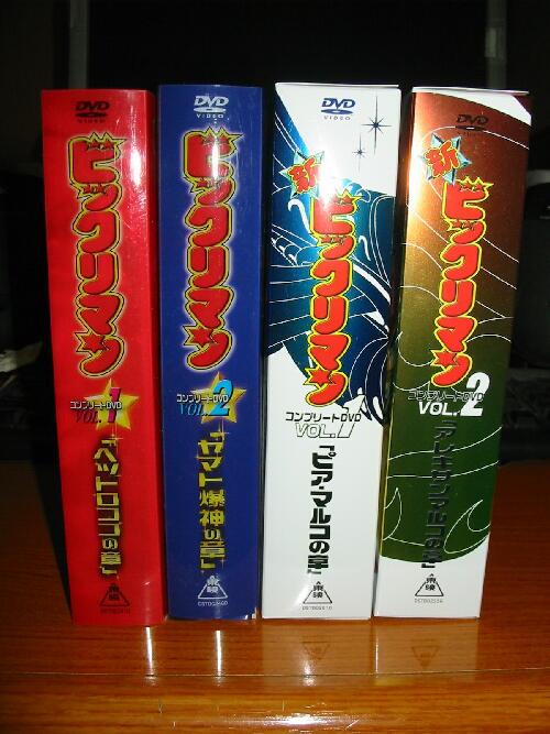 ビックリマンシリーズDVD2