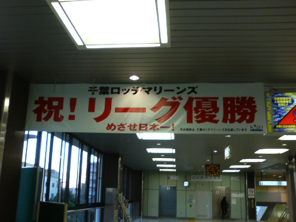 がんばれ!千葉ロッテマリーンズ!!