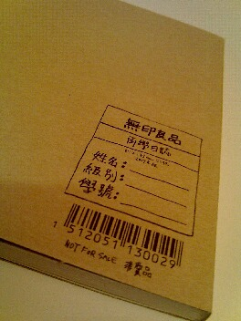 Muji charity notebook 001