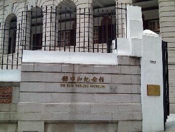 中環 孫中山紀念館 Oct. 14, 07 002s