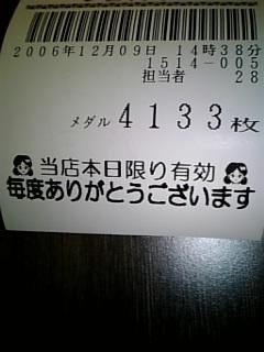 061209_143924.jpg