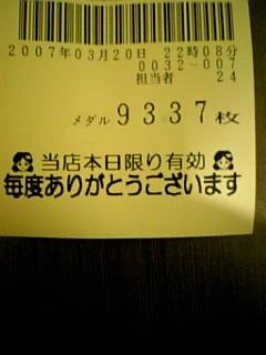 20070320232215.jpg